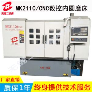 MK2110/CNC数控内圆mo床型号