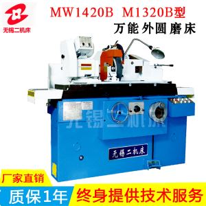 MW1420B M1320B万能外圆mo床